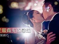 婚礼跟拍摄影七大技巧