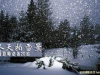 拍好雪景摄影师必备的20招