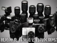 教你了解数码相机的种类与区别