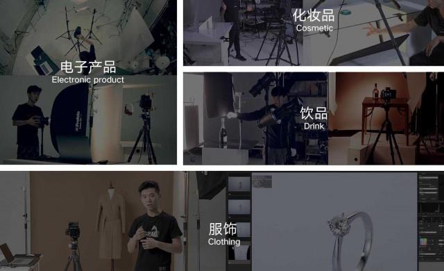 产品摄影基础入门到进阶实战视频教程
