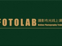 FOTOLAB摄影布光视频课程 摄影师必修课