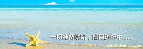 10个秘诀教你拍出沙滩比基尼美女